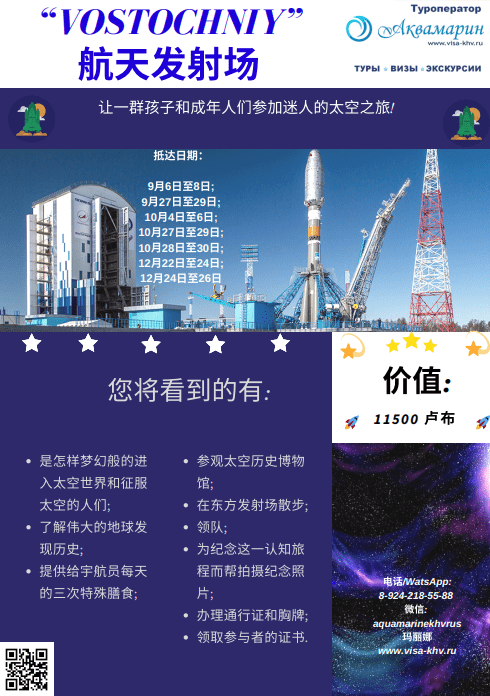 cosmodrome_tours_for_citizens_of_china
