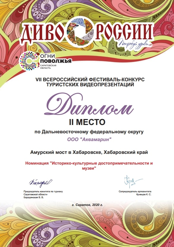 Диво России 2020 конкурс награда туроператор Аквамарин