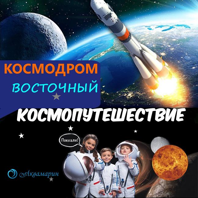 cosmodrom1_eastern_tour _khabarovsk