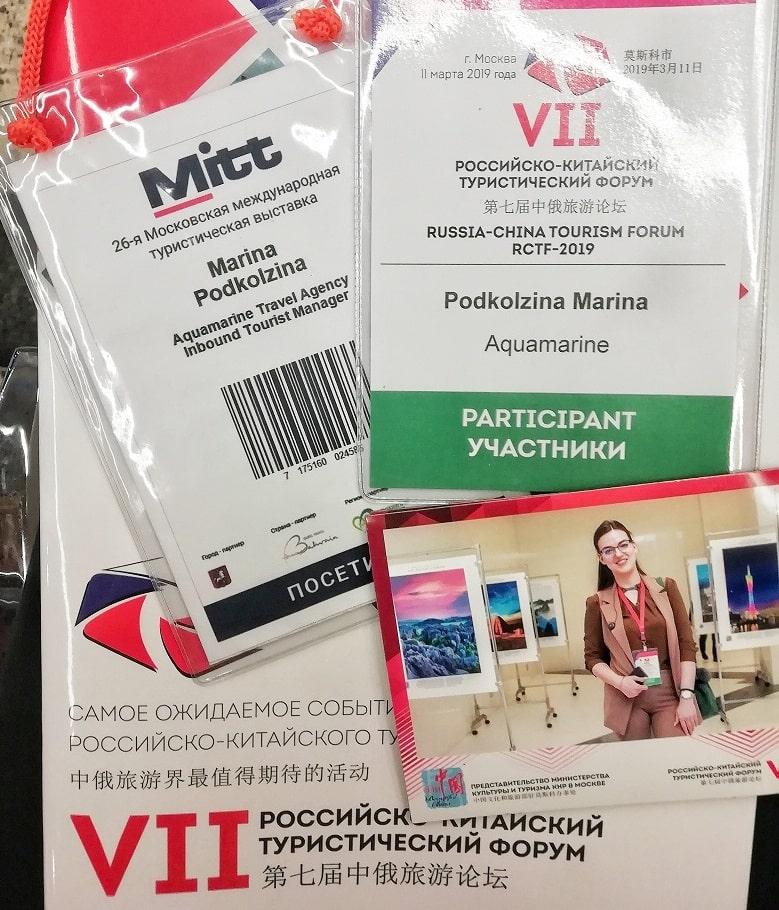 MITT+Russian-Chinese tour forum
