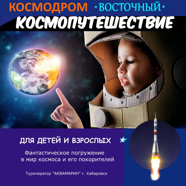 cosmodrom11_eastern_tour_khabarovsk