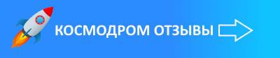 otzyvy_kosmodrom_ekskursiya_akvamarin