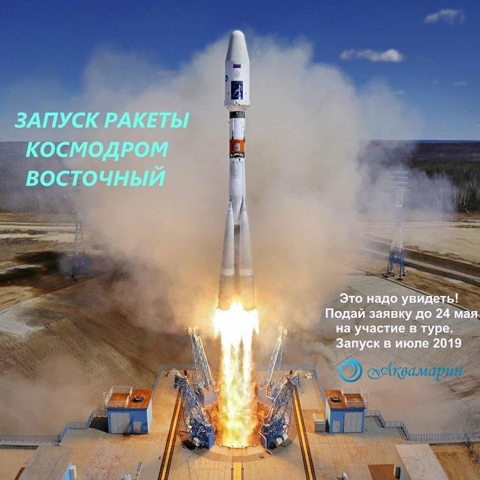tur_zapusk_rakety_kosmodrom_vostochnyj_aquamarine_khv