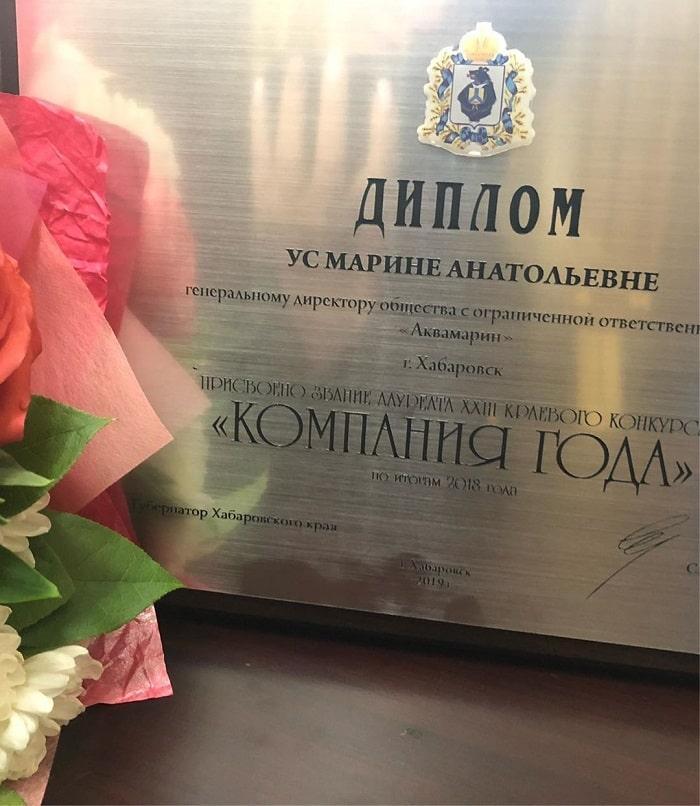 turoperator-akvamarin-kompaniya-goda-2018