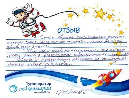 otzyv_8_tur_na_kosmodrom_vostochnyj_akvamarin