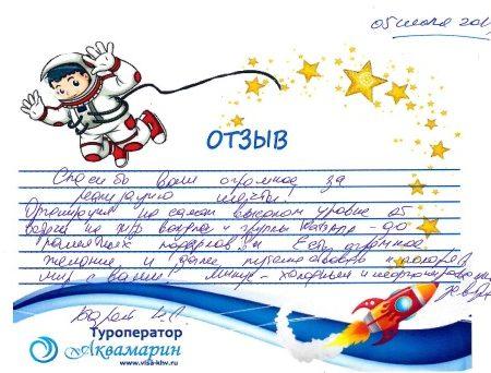 otzyv_9_tur_na_kosmodrom_vostochnyj_akvamarin