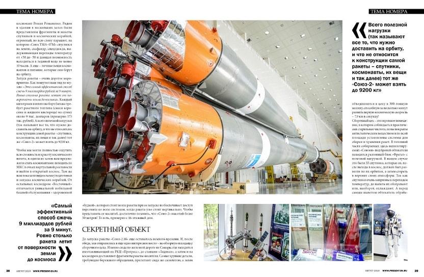 kosmodrom_vostochnyy_otzyv_reportazh-2