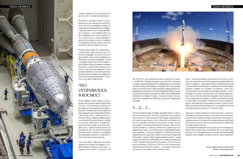 kosmodrom_vostochnyy_otzyv_reportazh-3