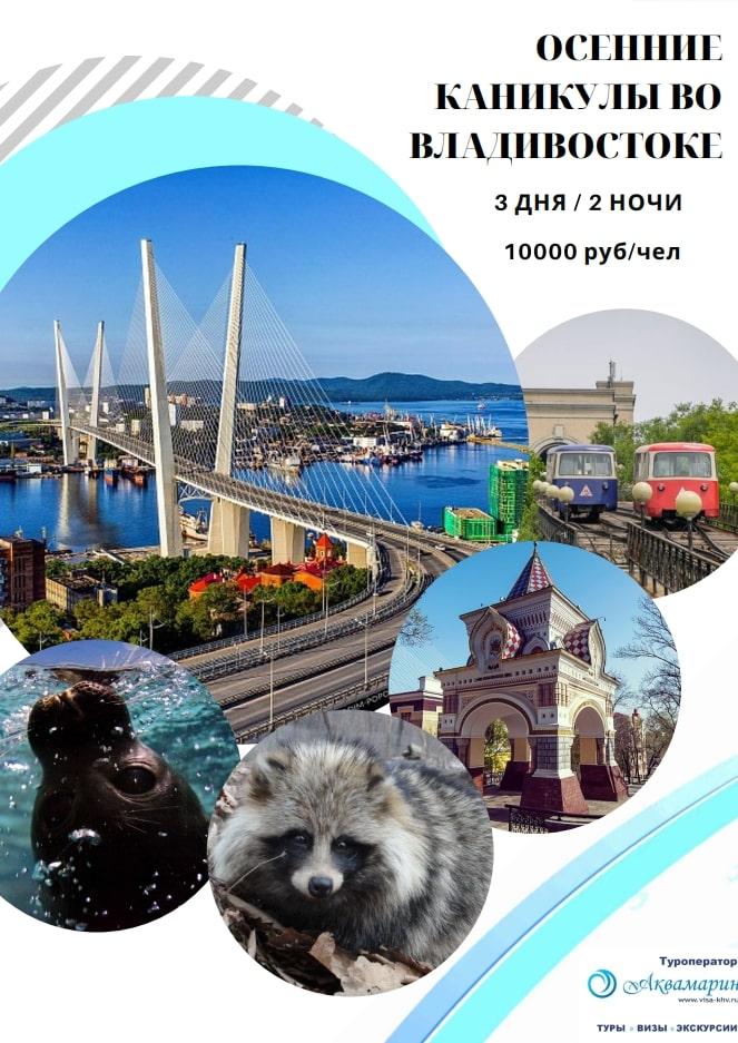 ekskursiya_osenniye_kanikuly_vo_vladivostoke_akvamarin