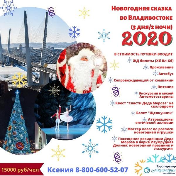 detskiy_tur_novogodnyaya_skazka