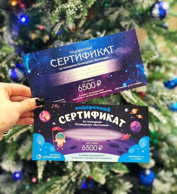 sertifikat_podarochnyy_kosmodrom_tur-1