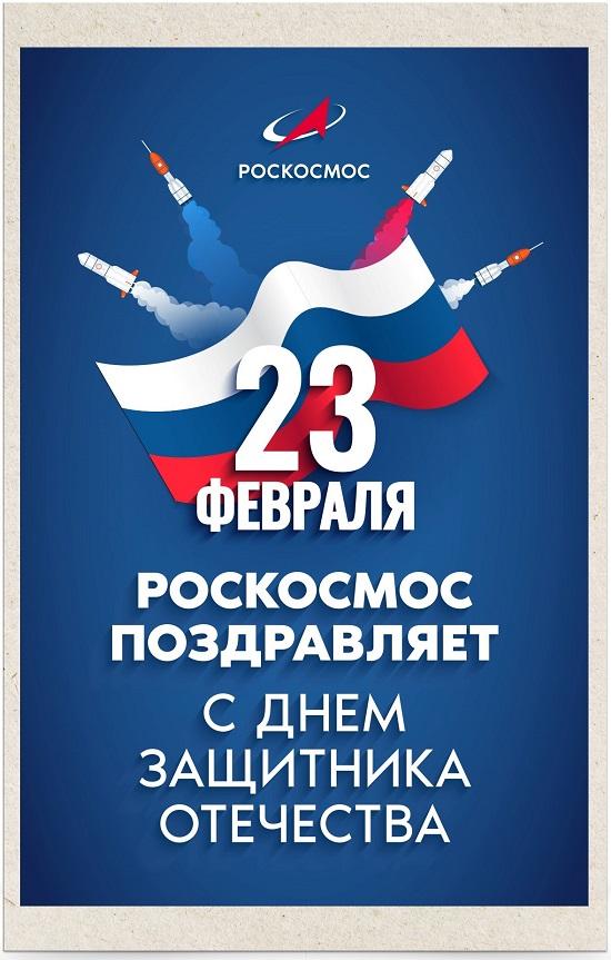 23_fevrala_roscosmos_pozdravlyaet_akvamarin