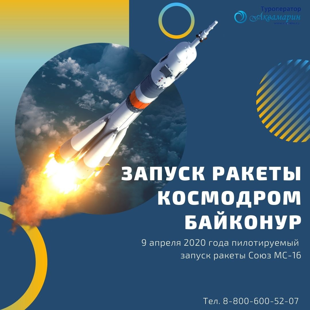 tur_baykonur_zapusk_rakety_akvamarin_turoperator