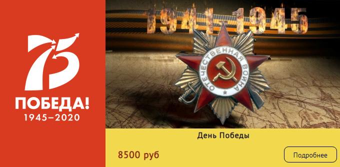 den_pobedy_ekskursiya_vladivostok_akvamarin_turoperator-1