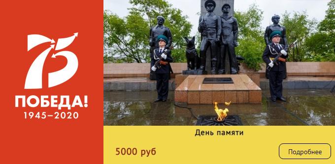 den_pobedy_ekskursiya_vladivostok_akvamarin_turoperator-2