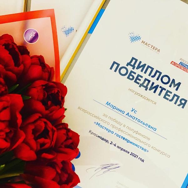 """диплом победителя конкурса """"Мастера гостеприимства"""" """"Аквамарин"""" 2021"""