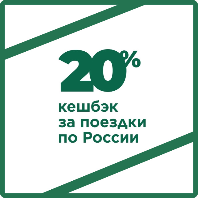Программа кешбэка на туры по России Аквамарин туроператор