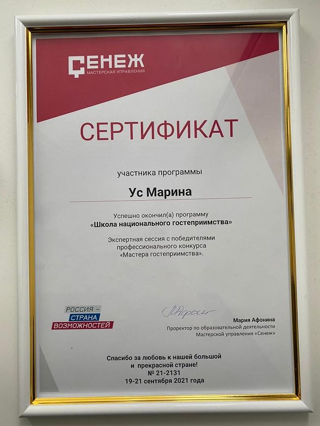 "Руководитель ""Аквамарин"" Марина Ус успешно окончила программу ""Школа национального гостеприимства"" Сенеж"