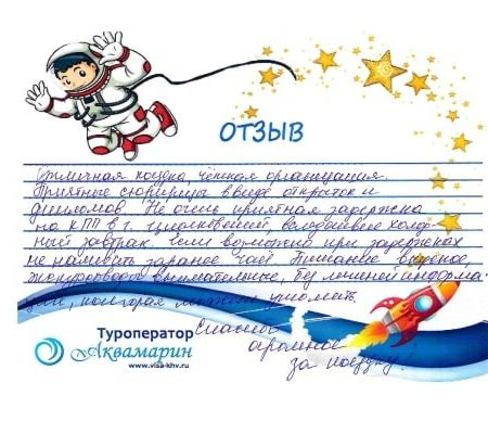 отзыв-1 тур на космодром восточный аквамарин